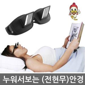 게으른  누워서 보는 안경/TV/책/독서대