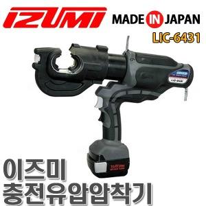 이즈미 충전유압압착기 압착기 LIC-6431 / 하이테크툴