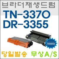 브라더 토너드럼 TN-3370 DR-3355 HL-5450 MFC-8510