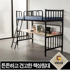 DW231 철제 책상침대/벙커침대/매트포함