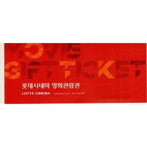 롯데시네마영화예매권(실물배송핀번호)