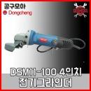 동창(DONGCHENG) 4인치그라인더 DSM11-100/당일배송