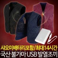 USB 충전식 발열조끼/온열조끼/보온/패딩/조끼/작업복