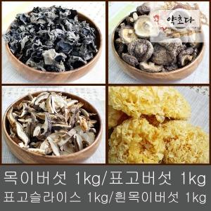 흰목이버섯1kg목이버섯1kg표고버섯1kg표고슬라이스1kg