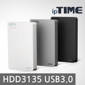 ipTIME HDD3125 USB 3.0 외장하드케이스 2.5인치
