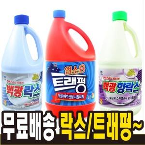 트래펑4LX2개/백광락스/향락스/백광락스세제/뚜러뻥