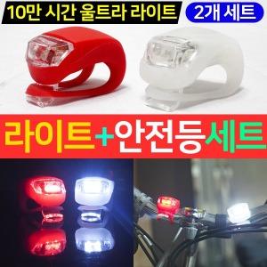 자전거 LED 라이트 전조등 MTB 후미등 안전등 후레쉬