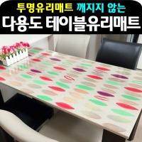 깨지지않는 다용도 투명유리매트/식탁보/테이블매트