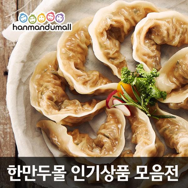한만두 인기상품21종/감자만두/콘치즈만두/쭈꾸미만두