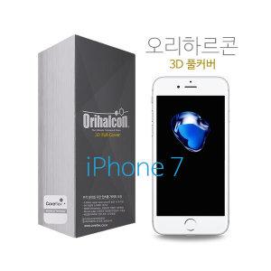 (오리하르콘) 코어플렉스 오리하르콘 아이폰7 3D 풀커버 강화유리