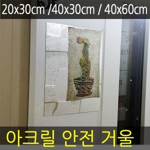 아크릴거울 안전거울 접착식거울 전신거울 벽거울