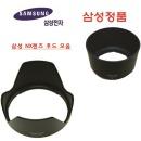 삼성NX렌즈 정품후드(nx18-55/nx50-200/NX16-50S)