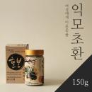 (한방백서) 익모초환 /구절초환 /쑥환 /칡환