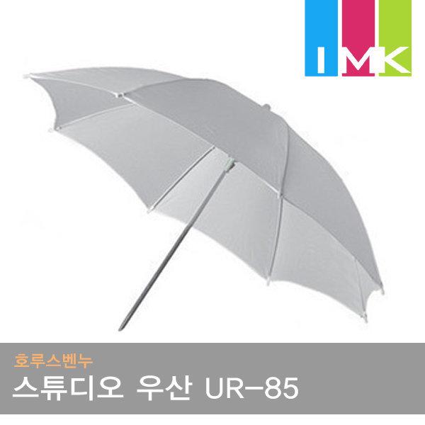 호루스벤누 스튜디오용 우산 UR-85 화이트(85cm/조명)