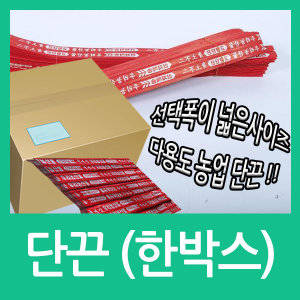 옵션01/단끈/포장용끈/채소결속끈/농업끈/쪽파끈/결속