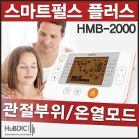o +무료배송+ 휴비딕 저주파자극기 HMB-2000/온열기능