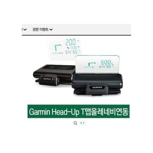 가민 Garmin Head-Up Display HUD/내수용/T맵/갤럭시S