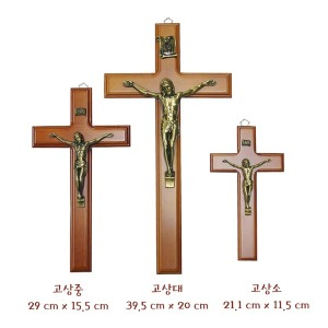고상 십자가 신주십자가 손십자가