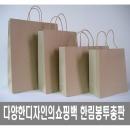 종이쇼핑백 종이가방 크라프트쇼핑백 종이봉투