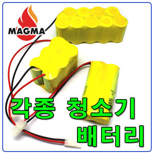 각종청소기배터리 LG 삼성 리필 핸디 충전 배터리
