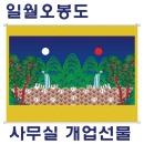 일월오봉도/백수백복도/풍수지리/인테리어/족자/그림