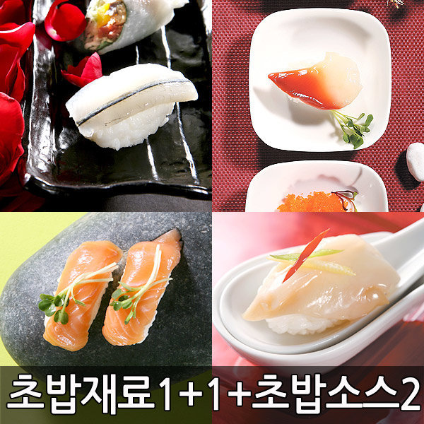 [비비수산] 초밥재료1+1+1(초밥재료2+배합초2)/초새우 장어 한치