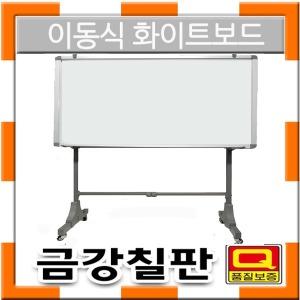 화이트보드+이동식스탠드 80cmX120cm/금강칠판