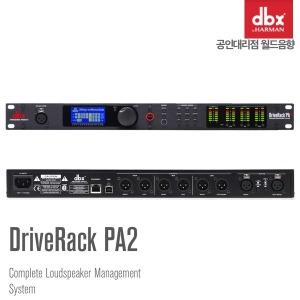 DBX DriveRack PA2 디지털프로세서/DriverRackPA2