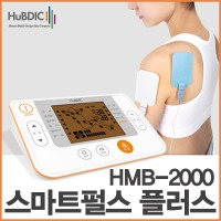 VT 휴비딕 스마트펄스 플러스 HMB-2000 저주파+온열