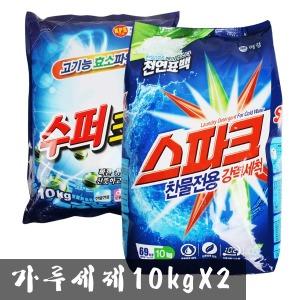 슈퍼크린10kgx2개/세탁세제/스파크/가루/비트
