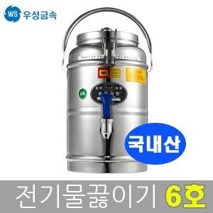 우성금속 자동 전기물끓이기 보온물통 온수통 6호(6L)