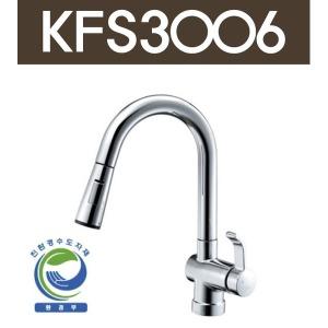 KFS-3006/우진KF/주방 빌트인 입수전/주방수도/씽크대