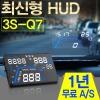 최신형/HUD/3S-Q7/헤드업디스플레이/전차종지원/네비