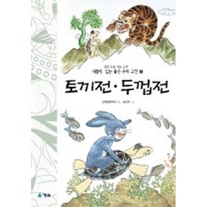 토끼전 · 두껍전 (반양장)-새롭게읽는 좋은우리고전06