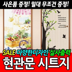 실사출력/국민현관/현관문 시트지/DIY 벽지 스티커