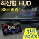 최신형/HUD/3S시리즈/헤드업디스플레이/전차종지원/R8