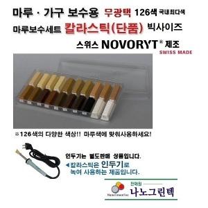 마루 칼라스틱126색/온돌강화강마루보수/메꿈제인두기
