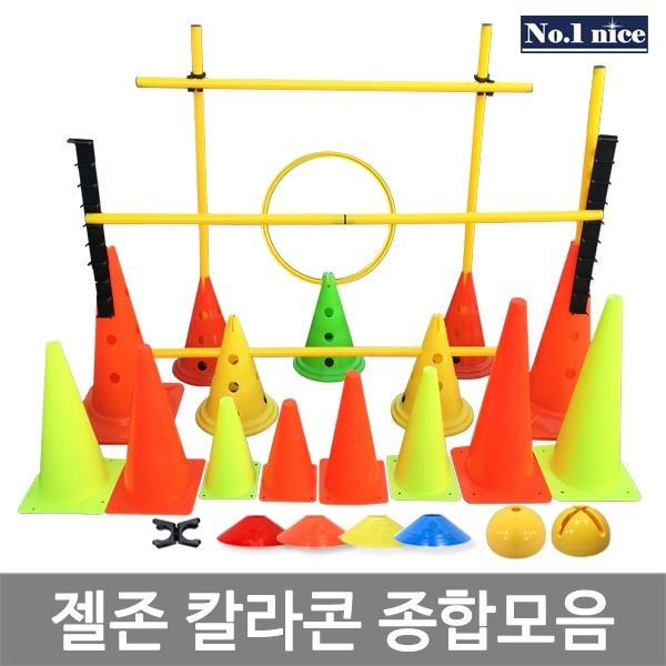 젤존 프로맥스 칼라콘 종합모음/접시콘 고깔콘 허들