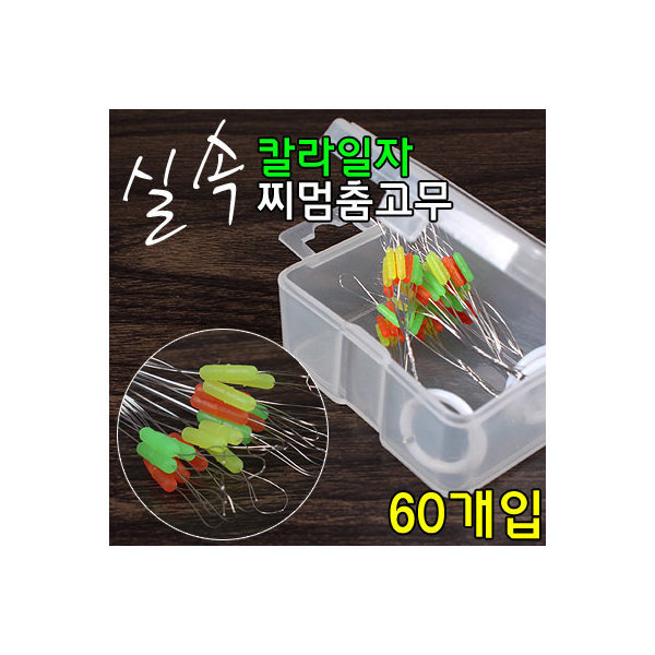 실속 칼라일자 찌멈춤고무(60개입)/일자 찌스토퍼