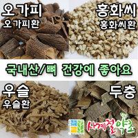 (국내산 환/약초)오가피/홍화씨/홍화자/우슬/두충/환