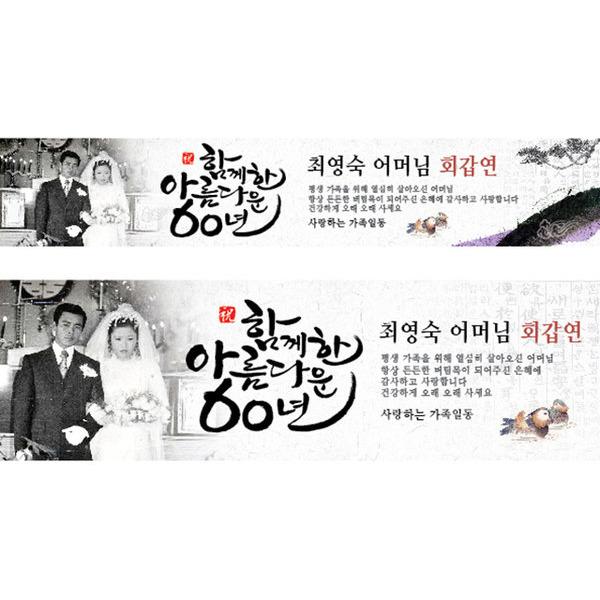 회갑현수막/환갑현수막/칠순현수막/가로형현수막