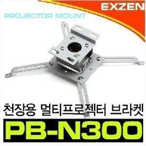 N300(화이트) 빔프로젝터용 브라켓/고정대/천장설치