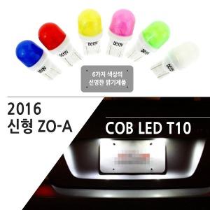 COB LED T10 번호판등/실내등/계기판등/후진등/면발광
