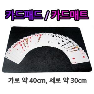 카드패드 카드매트 마술도구 마술카드