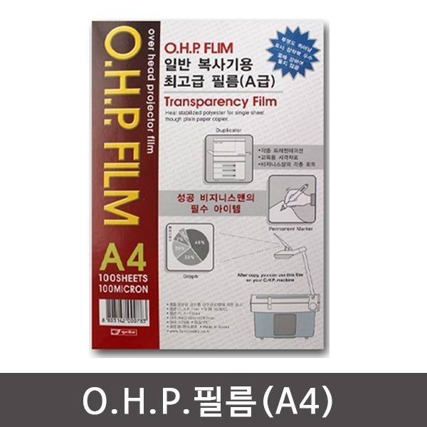 팬시로비 OHP필름-(A4/100매)/프리젠테이션용/코팅지