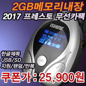 2017년형삼성2G내장 럭셔리 프레스토 무선카팩 USB/SD