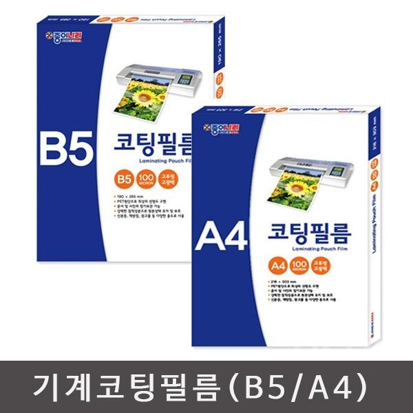 기계코팅지-(B5/A4)-(100매)1권/사진/코팅지/기계코팅
