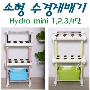 소형수경재배기1단/2단/하이드로미니킷/아쿠아가든미