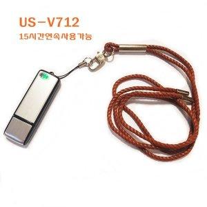 US-V712 특수녹음기 15시간사용 소형미니USB형