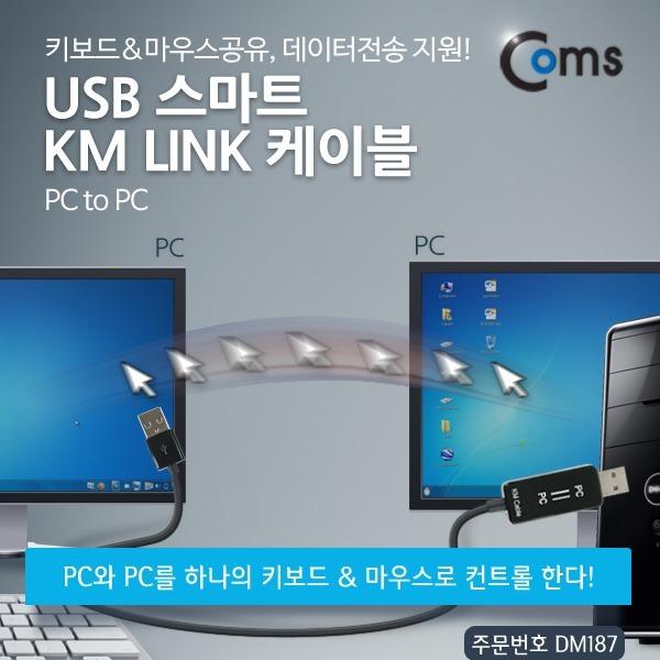 USB스마트KM LINK케이블(PC to PC)-키보드/마우스공유